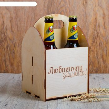 Ящик под пиво любимому защитнику