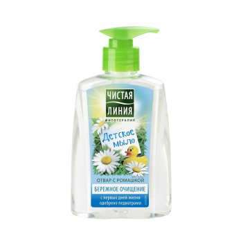 Жидкое детское мыло чистая линия «бережное очищение», отвар с ромашкой, 25