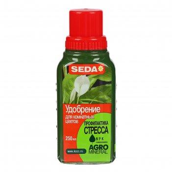 Жидкое удобрение для комнатных цветов профилактика стресса seda,  250 мл