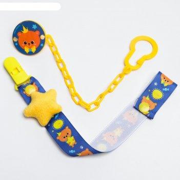 Набор держателей для пустышек мишка принц 2шт: на ленте, на цепочке