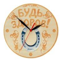 Часы банные будь здоров!