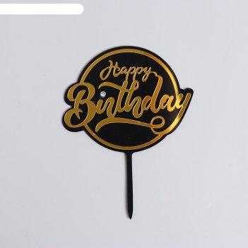 Топпер с днём рождения