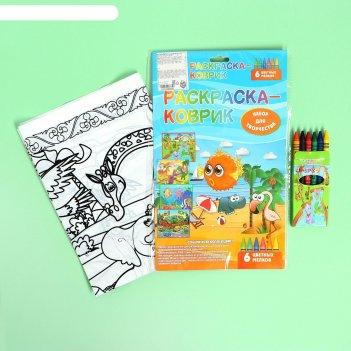 Раскраска - коврик «африканские животные» 6 восковых карандашей