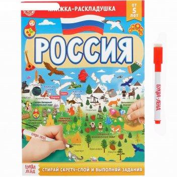 Книжка-раскладушка со скретч-слоем и маркером россия