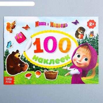 Альбом 100 наклеек поиграй со мною, маша и медведь