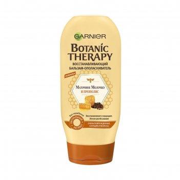 Бальзам для волос garnier botanic therapy прополис и маточное молочко, 200