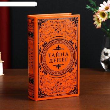 Сейф-книга дерево кожзам тайна денег тиснение 21х13х5 см