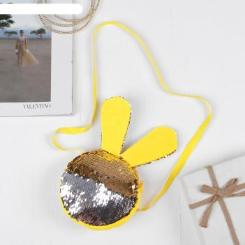 Мягкая сумочка зайка пайетки жёлтый-серебро