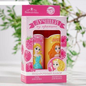 Набор для девочки лучшей из принцесс! ( малиновый гель для душа + малиновы