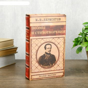 Сейф шкатулка книга лермонтов поэмы и стихотворения 21х13х5 см