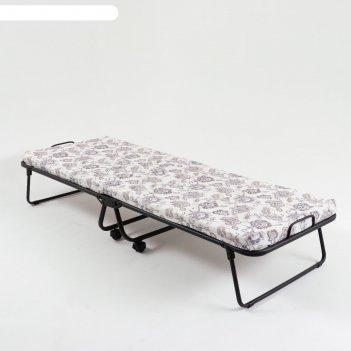 Раскладушка «юлия», 190 x 70 x 40 см, максимальная нагрузка 100 кг