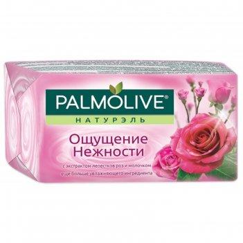 Мыло palmolive натурэль «ощущение нежности», с экстрактом лепестков роз, 9