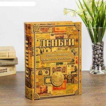 Сейф книга как стать богатым
