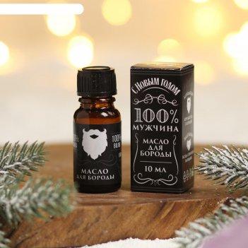 Масло для усов и бороды с новым годом, 10 мл