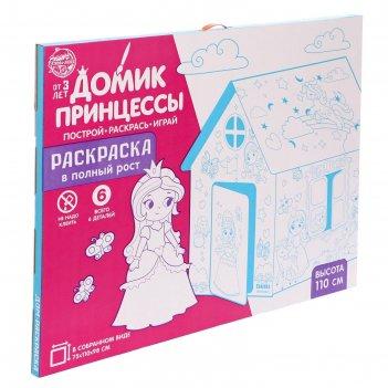 Дом-раскраска из картона милые принцессы