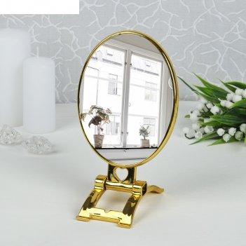Зеркало на подставке, с увеличением, двустороннее, овальное, цвет золотой