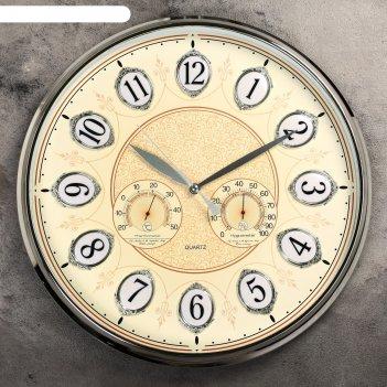 Часы настенные круг, рама хром, цифры в белых овалах, термометр, гигрометр