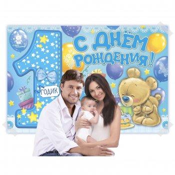 Набор из 4-х плакатов для фотозоны 1 годик, мальчику, 120х80 см