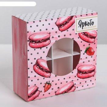 Коробка для сладостей «яркого настроения», 13 x 13 x 5 см