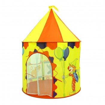 Палатка детская игровая «цирковой шатёр»