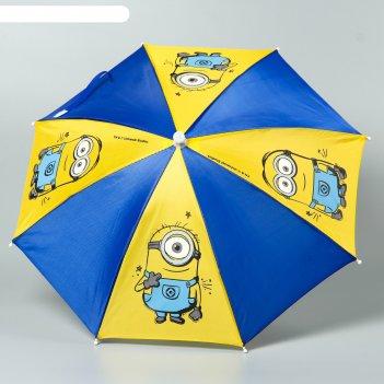 Зонт детский миньоны, гадкий я , 8 спиц d=52 см