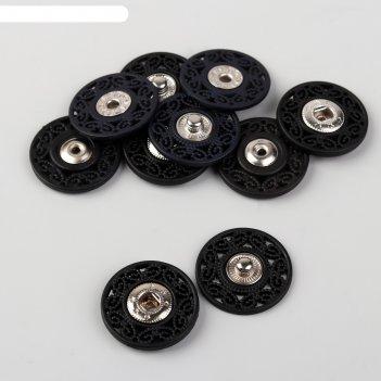 Кнопки пришивные, d = 25 мм, 5 шт, цвет чёрный