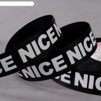 Лента репсовая «nice», 25 мм, 23 ± 1 м, цвет белый/чёрный