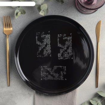 Блюдо 25 см, h 2,5 см, 45 мл gazzetta nero
