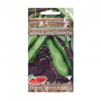 Семена бобы чёрные бриллианты, 15 шт