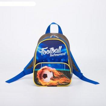 Рюкзак детский, отдел на молнии, цвет синий, «футбол»