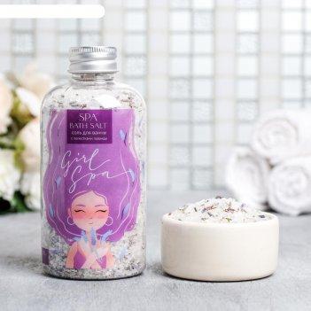 Расслабляющая соль для ванны girl spa, с лепестками лаванды, 370 г