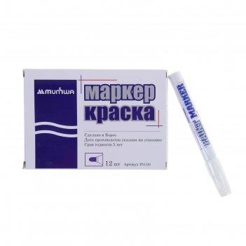 Маркер-краска munhwa 4 мм, белая, нитро-основа