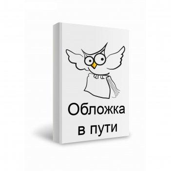 Тренирую логику 1+: книжка с наклейками