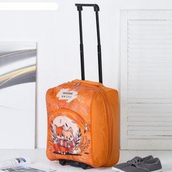 Чемодан малый лисята, 32*23*42, отдел на молнии, н/карман, оранжевый