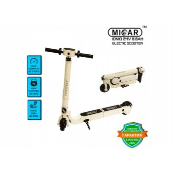 Электросамокат micar ioniq electric scooter 24v 8.8ач белый