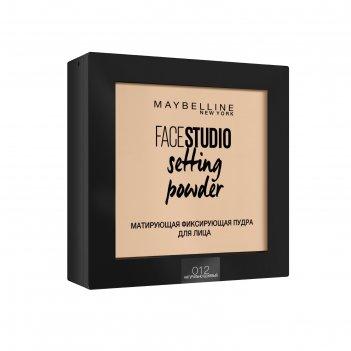 Пудра maybelline face studio setting powder матирующая фиксирующая, тон 01
