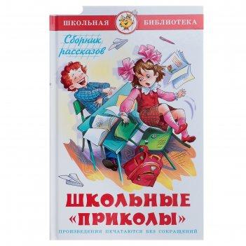 Школьные приколы. сборник рассказов