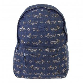 Рюкзак молодежный эргоном.спинка yes 43*28*17 st-18 дев royal puppy, синий