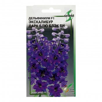 Семена цветов  дельфиниум f1 экскалибур дарк блю блек би, 10 шт