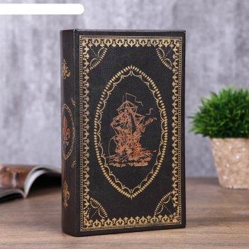Сейф-книга золотой парусник