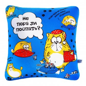 Подушка - антистресс котэ не пора ли поспать?