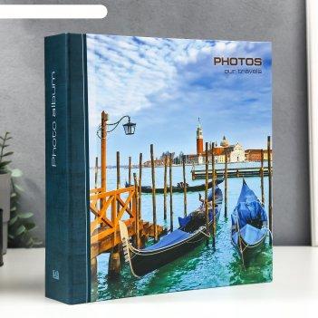 Фотоальбом магнитный 50 листов венеция