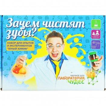 Набор для опытов зачем чистят зубы? юный химик