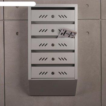 Ящик почтовый, 5 секций, с задней стенкой, серый