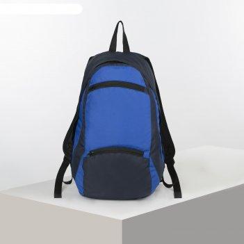 Рюкзак тур комфорт №3, 28*21*50, 30л, отд на молнии, 2н/кармана, синий
