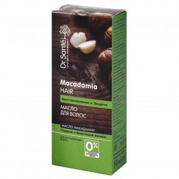 Масло для ослабленных волос dr.sante macadamia hair «восстановление и защи