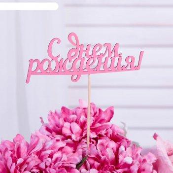 Топпер с днем рождения розовый