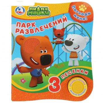 Книга парк развлечений 1 кнопка, 3 песенки 9785506024781