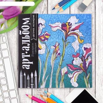 Раскраска антистресс, альбом цветочное наслаждение 20 стр.