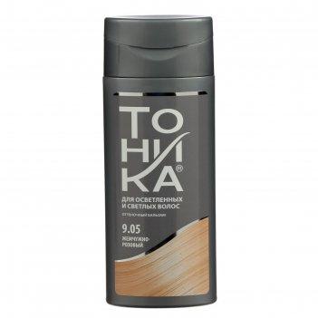 Оттеночный бальзам для волос тоника биоламинирование, тон 9.05, жемчужно-р